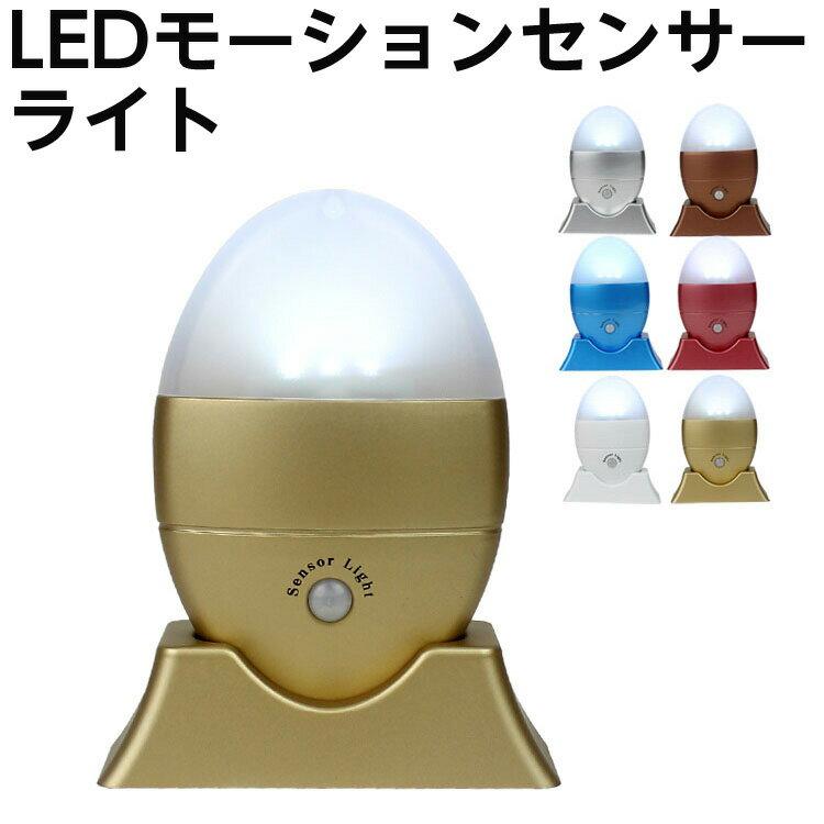 ledセンサーライト LEDモーションセンサーライト/非常時対策 動体検知センサー搭載 自動点灯 電池/3灯LED コンパクトで 明るい 廊下灯/懐中電灯 動き感知 ボタン電池式