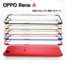 OPPO Reno A/ R17 Neoクリアケース/カバーTPU透明 ソフトケースオッポリノエー おっぽりのえー ケース/カバー アンドロイド おすすめ おしゃれ スマートフォン/スマフォ/スマホケース/カバー