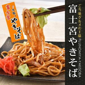 【がんばろう!静岡対象商品】富士宮やきそば2食×5袋・計10食セット