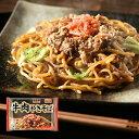 【がんばろう!静岡対象商品】吉野家×富士宮やきそば 牛肉やきそば2食×4袋セット