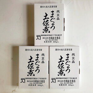 【がんばろう!静岡対象商品】まぐろ土佐煮300g×3箱計900g