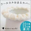 日本製「おまるカバー ウールネル」ホーローおまる(琺瑯おまる・チャンバーポット)20cm〜22cmサイズ兼用ウールなら…