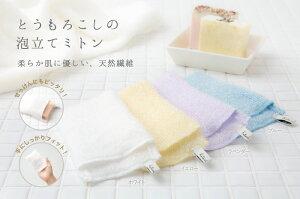 【日本製】とうもろこしの「泡立てミトン」(かかと等の部分洗い用)シャボンの持ち運びにも便利【メール便対応可】