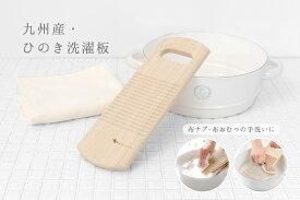 「九州産・ひのき洗濯板」【メール便可】