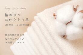 布おむつ「輪おむつお仕立上り品」【10枚】日本製・オーガニックコットン汚れおち抜群のオリジナル特殊織り輪おむつ《仕立て済み輪おむつ》日本製(西日本)使い方・説明書付