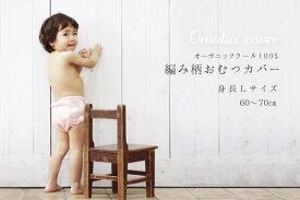 日本製「編み柄おむつカバー」【L・60-70cm】1枚単品オーガニックウール100%で肌にやさしい♪通気性・伸縮性◎漏れにくく、汚れやニオイを分解!【メール便可】