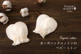日本製「オーガニックコットンのベビーミトン」猫足ニット(透かし柄)【メール便対応】