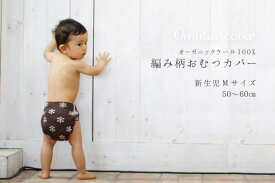 日本製「編み柄おむつカバー」【M・新生児用50-60cm】1枚単品オーガニックウール100%で肌にやさしい♪通気性・伸縮性◎漏れにくく、汚れやニオイを分解!【メール便可】