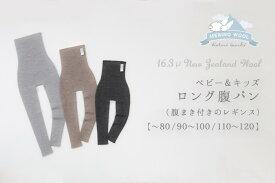 日本製ホールガーメント「ロング腹パン」(腹まき付きのレギンス、腹巻パンツ)(ベビー & キッズ / ウール)【メール便送料無料】