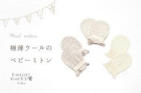 日本製「極薄ウールのベビーミトン」極上NZウール100%だから乾きやすくニオイにくい手袋出産祝い、出産準備におすすめ【メール便対応】