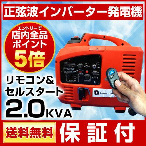 【送料無料】インバーター発電機(業務用/店舗用発電機)2000Va 2kva防音(消音)のポータブル発電機で低振動 レジャー・アウトドアやイベント、非常用(防災/地震)の自家発電に最適なインバーター発電器(エンジン/発電機) リモコンセット[保証付]
