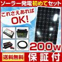 【送料無料】DIY用200wソーラーパネル発電はじめて自作キット太陽光パネル チャージコントローラー、バッテリー イン…