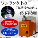 マツモト機械株式会社 タングステン研磨機 TA-CX タントギ CUBE