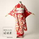 振袖 レンタル フルセット 正絹 着物 【レンタル】 結婚式 成人式 身長144-159cm 赤 re-026-s