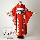 振袖 レンタル フルセット 正絹 着物 結婚式 成人式 身長158-173cm 赤 re-043