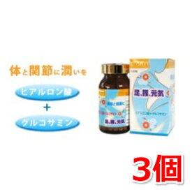 ヒアルロンサンV 120粒 3本セット 明治製薬 グルコサミン含