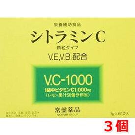 シトラミンC 60袋 3個セット 常盤薬品 ノエビアグループ 1袋中ビタミンC1000mg