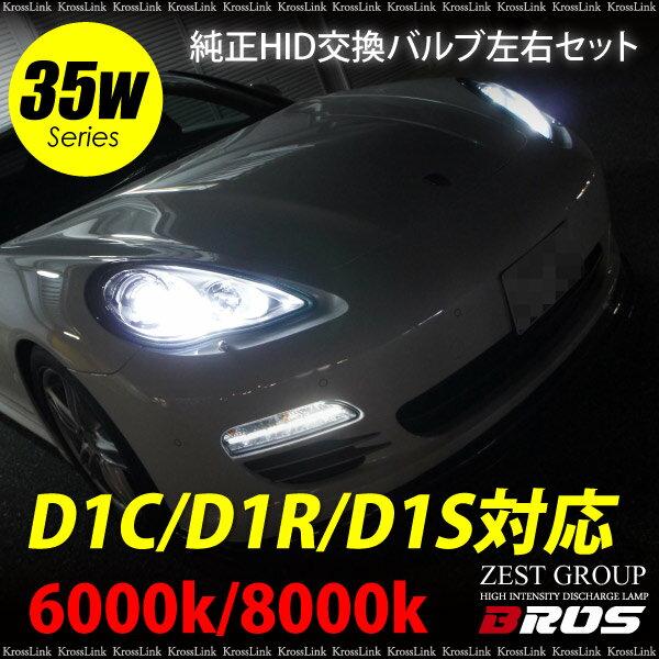 D1S D1R D1C 35W HID 純正交換 バルブ 2個 1年保証付 BROS製 4300K 6000K 8000K 10000K 12000K 15000K バーナー/単品 アウディ ポルシェ 等 送料無料 あす楽対応 @a021