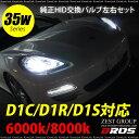 D1S D1R D1C 35W HID 純正交換 バルブ 2個 1年保証付 BROS製 4300K 6000K 8000K 10000K 12000K 1500...