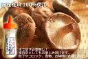 いろいろな料理に使えて便利!しいたけパウダーボトル☆免疫力UP【シイタケ】【椎茸】【国産・無添加】【通販】【きの…