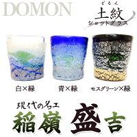 稲嶺盛吉の沖縄琉球グラス