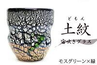 稲嶺盛吉の土紋グラス