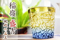 稲嶺盛吉の琉球ガラス