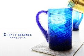 琉球ガラス 琉球グラス お酒 グラス プレゼント 結婚祝い ランキング 琉球 ガラス ビアジョッキ ビールジョッキ ジョッキグラス ビアマグ ビアグラス おしゃれ 誕生日 男性 彼氏 お父さん 父の日【コバルトビアジョッキ/源河】