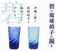 琉球ガラスのコバルトモールタンブラー