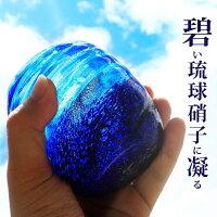 青い琉球ガラスの沖縄グラス
