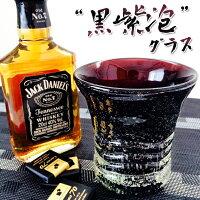 黒紫泡グラス