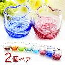 琉球ガラス 琉球グラス ペア ペアグラス ギフト お酒 グラス プレゼント 女性 30代 結婚祝い ランキング おしゃれ セ…