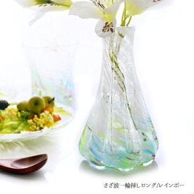 琉球ガラス 花瓶 一輪挿し 琉球 ガラス 結婚祝い プレゼント ランキング おしゃれ ガラス花瓶 一輪挿しガラス花瓶 フラワーベース 引き出物 結婚式 誕生日プレゼント かわいい おすすめ ギフト【さざ波一輪挿しロング・レインボー】