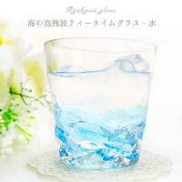 琉球ガラスティータイムグラス