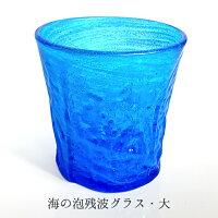 海の泡残波グラス