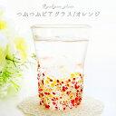 琉球ガラス 琉球グラス お酒 グラス プレゼント 結婚祝い ランキング ビアグラス ビア グラス カレット 焼酎 焼酎グラ…