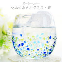 青い琉球ガラス