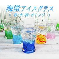 琉球ガラスのグラス海蛍アイスグラス