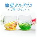 ガラスコップセット おしゃれ コップ グラス 結婚祝い おしゃれ 琉球ガラス 琉球グラ...