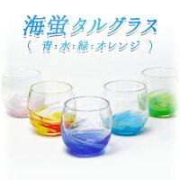 海蛍タルグラス