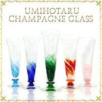 琉球グラスのシャンパングラス