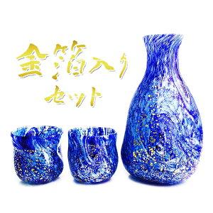 徳利 おちょこ セット 高級 退職祝い プレゼント 日本酒グラス 琉球ガラス 琉球グラス【プレミアムアースぐい呑み2個&徳利1個金箔入りセット】