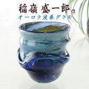 琉球グラス ロックグラス おしゃれ 退職祝い 琉球ガラス職人 稲嶺盛一郎【オーロラ波巻グラス】