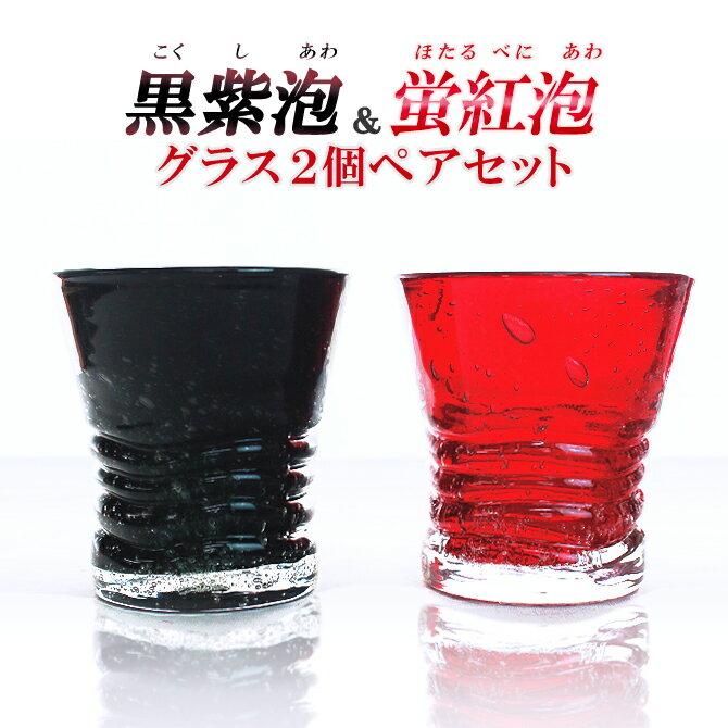 グラス コップ 琉球ガラス 女性 結婚祝い プレゼント ペアセット ガラスコップ 焼酎【黒紫泡&蛍紅泡グラス2個ペアセット】