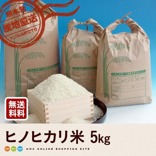 【送料無料】ヒノヒカリ米 5kg【熊本産】