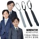 ジェネレーター スーツ ネクタイ ジェネレーター スーツ 卒園式 ジェネレーター スーツ 入学式 GENERATOR スーツ フォ…