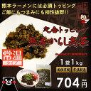 味千拉麺特製 辛子高菜(たかな)油炒め(1kg) 【10P03Dec16】