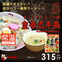 中華風春雨スープ「太平燕/タイピーエン」あっさりとんこつスープ味(5食入り) 味千ラーメン
