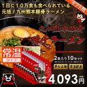 味千生ラーメン(2食)×10セット(ギフト用化粧箱入り)味千拉麺【楽ギフ_包装】【楽ギフ_のし】