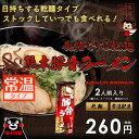 熊本とんこつラーメン(乾麺/2食分)×1セット 味千ラーメン